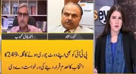 News Eye (PMLN, PPP, MQM, PSP Boycott NA-249 Recount) - 6th May 2021