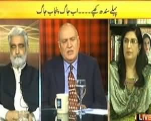 News Eye (PPP ke Badalte Huwey Naarey, Jaag Punjabi Jaag) - 7th April 2014