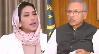 News Eye (President Arif Alvi Exclusive Interview) - 13th November 2019