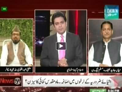 News Eye (Prices Increased in the Month of Ramadan, Why?) - 1st July 2014