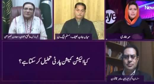 News Eye (PTI Foreign Funding Case) - 20th January 2021