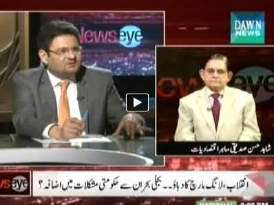 News Eye (Revolution, Long March and Load Shedding) - 8th July 2014
