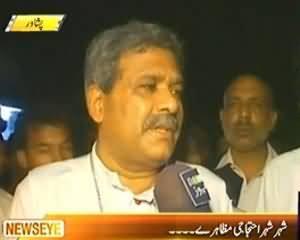 News Eye (Shahar Shahar Ehtejaji Muzaheray...) - 23rd September 2013