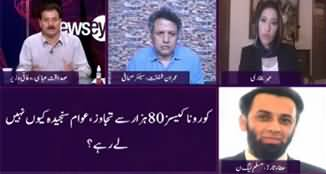 News Eye (Shahbaz Sharif Ko Zamanat Mil Gai) - 3rd June 2020