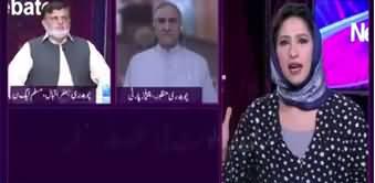 News Eye (Shehzad Akbar Allegations on Shehbaz Sharif) - 13th May 2020
