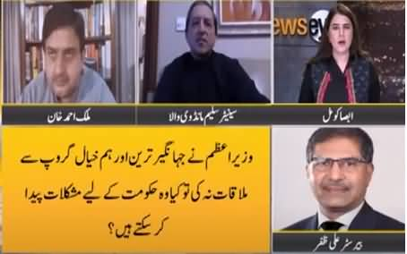 News Eye (Should PM Imran Khan Meet Jahangir Tareen Group?) - 22nd April 2021