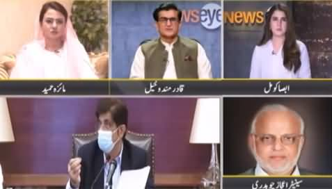 News Eye (Sindh Clash Over Allocation of Funds for Development Schemes) - 8th June 2021