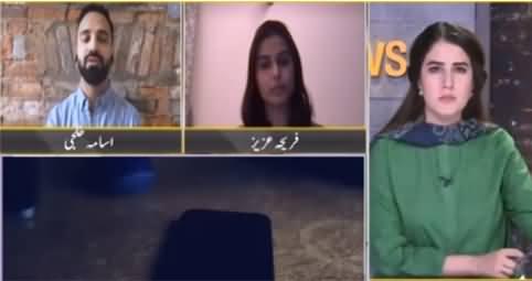 News Eye (Spying on 2 Dozen Pakistanis Including Imran Khan) - 20th July 2021