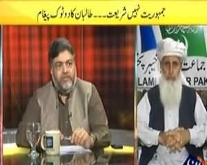 News Eye (Talban Pakistan Mein Shariyat Chahte Hain) - 12th February 2014