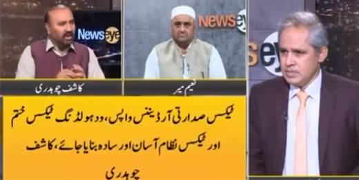 News Eye (Traders Protest All Over Pakistan Over New Tax Law) - 22nd September 2021