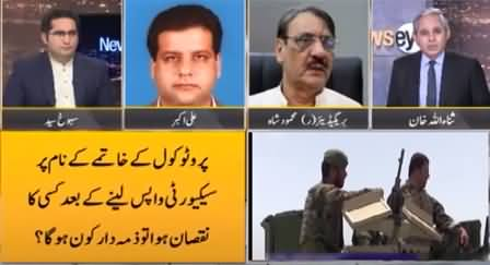 News Eye (What Will Be the Pakistan's Policy Regarding Afghan Refugees?) - 13th July 2021