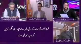 News Eye (Wheat-Sugar Subsidy Inquiry Report) - 9th April 2020