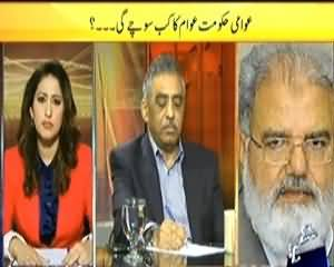 News Eye (When Govt Will Do Some Thing For Public) - 15th April 2014