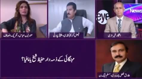 News Eye (Who Is Responsible For Inflation?) - 30th March 2021