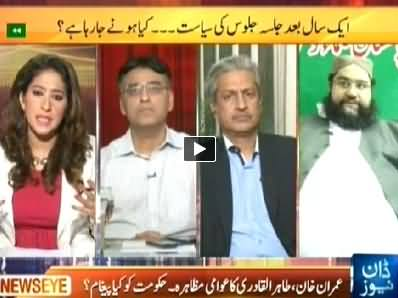 News Eye (Who is the Real Oppsoition: PPP or PTI?) - 12th May 2014