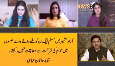News Eye (Who Will Be the New PM of Azad Kashmir?) - 27th July 2021