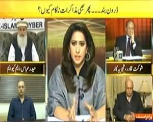 News Eye (Why Dialogue Failed While Drones Were Stopped) – 20th February 2014