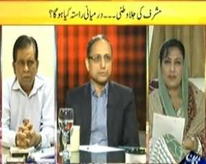 News Eye (Why Don't Musharraf Apologize and Go Abroad) - 2nd April 2014