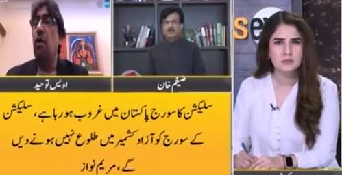 News Eye (Why Maryam Nawaz Is Silent on Criticism from PPP?) - 9th July 2021