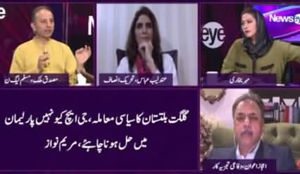 News Eye (Why Muhammad Zubair Met Army Chief) - 23rd September 2020