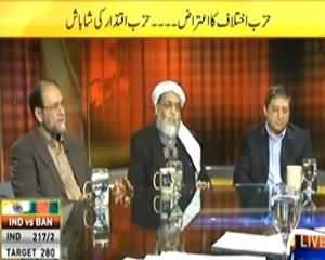 News Eye (Why National Security Policy is Secret From Public?) – 26th February 2014