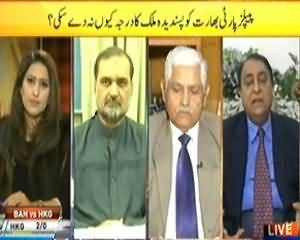 News Eye (Why PPP Not Declared India As Most Favourite Nation?) - 20th March 2014