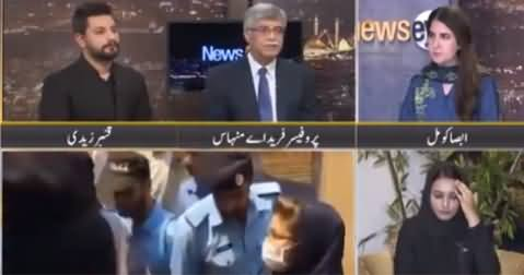 News Eye (Will the Noor Muqaddam Case Become A Test Case?) - 26th July 2021