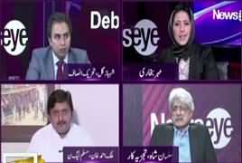 News Eye with Meher Abbasi (Amnesty Scheme) – 14th May 2019