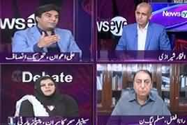 News Eye with Meher Abbasi (Current Issues) – 19th August 2019