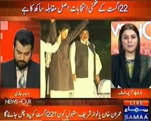 News Hour - 20th August 2013 (Imran Khan Ka Jado Sar Char Kar Bolay Ga ?)