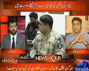 News Hour - 20th June 2013 (Security Srif Sadar, Wazie-e-Azam Aur Chief Justice Ko Miley Gi)