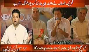 News Hour - 21st August 2013 (PTI Nay White Paper Jari Kar Diya, Timing Aham Hai)