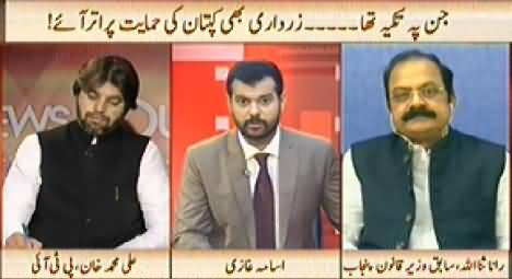 News Hour (Asif Zardari Supports Imran Khan's Demands) - 15th July 2014