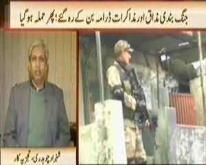 News Hour (Attack in Islamabad Right After Ceasefire) - 3rd March 2014
