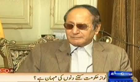 News Hour (Ch. Shujaat Hussain Exclusive Interview) - 25th June 2014