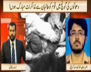 News Hour (Dhamakon Ki Goonj Mein Muzakraat Mubarak Hoon) – 4th February 2014