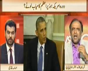 News Hour (Dorah America, Wazir e Azam Kamiyab Lotay ?) - 24th October 2013
