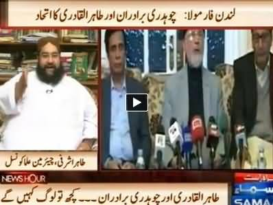 News Hour (Dr. Tahir ul Qadri and Chaudhry Brothers Meeting in London) - 2nd June 2014