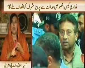 News Hour (Gaddari Case: Khososi Adalat Say Musharaf Ko Insaf Milay Ga?) - 20th November 2013