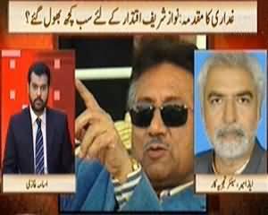 News Hour (Gaddari Ka Muqadma: Nawaz Sharif Iqtedar Kay Liye Sab Kuch Bhol Gaye) - 6th November 2013