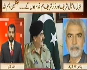 News Hour (General Raheel Aur Nawaz Sharif Hum Qadam Hon Gay?) - 27th November 2013