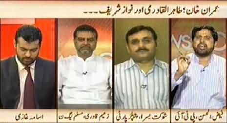 News Hour (Imran Khan, Dr. Tahir ul Qadri Vs Nawaz Sharif) – 5th August 2014