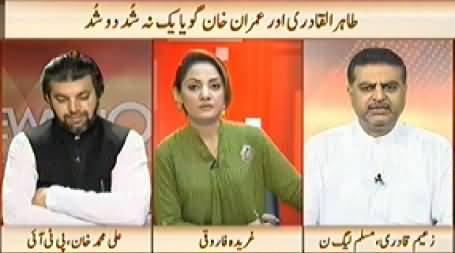 News Hour (Imran Khan Long March and Tahir ul Qadri Revolution) - 3rd July 2014