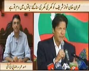 News Hour (Imran Khan Nawaz Sharif Ko Khari Khari Suna Gaye) – 21st November 2013