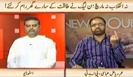 News Hour (Is There Some Conspiracy Behind Revolution?) – 21st July 2014