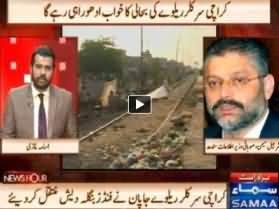 News Hour (Karachi Circular Railway Ki Bahali) - 25th November 2013