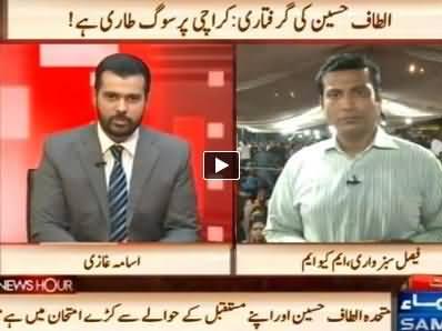 News Hour (Karachi in Shock Due to Altaf Arrest) - 4th June 2014