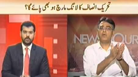 News Hour (Kya PTI Ka Long March Ho Ga?) - 7th July 2014