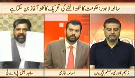 News Hour (Lahore Incident Can Be Dangerous For Govt) - 18th June 2014
