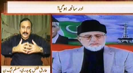 News Hour (Lahore Incident, Some Policeman Also Injured) - 17th June 2014